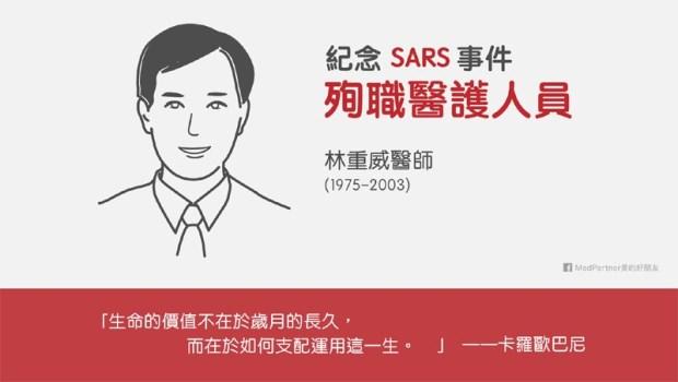 14年了,你還記得這些名字嗎?紀念SARS事件:為台灣人犧牲性命的11位醫護人員