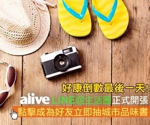 alive line@-1130