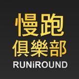 RUNiROUND慢跑俱樂部
