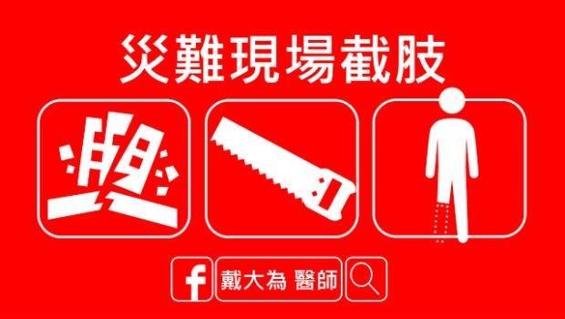 台南地震》災難現場截肢有多難?第一線救援醫師:帶著瑞士刀和線鋸,5分鐘內完成