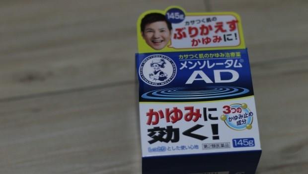 居家必備、止癢效果超好?藥師揭密:「日本AD軟膏」真有這麼厲害嗎