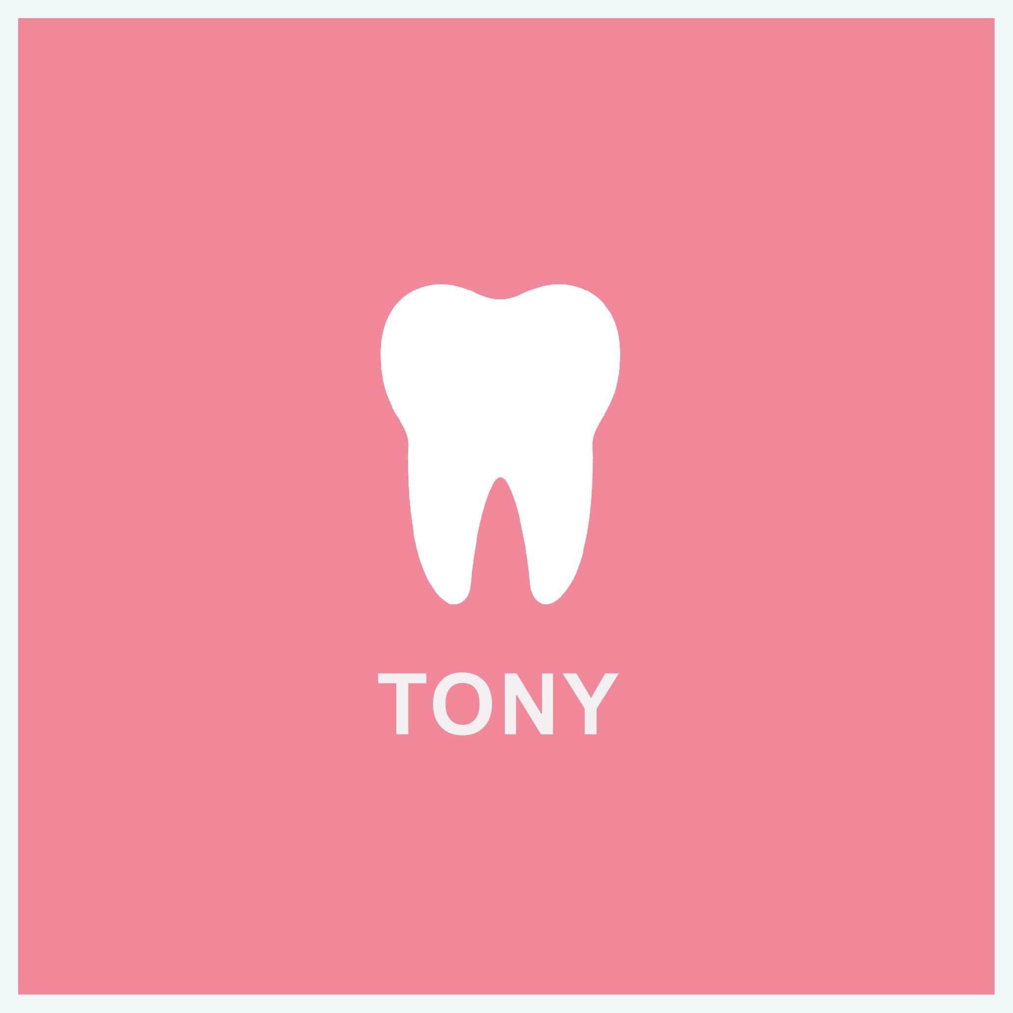 TONY牙醫隨寫