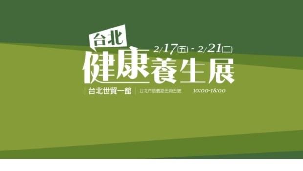 【2017台北健康養生展】2/17-21台北世貿一館,免費入場