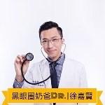 黑眼圈奶爸DR. 徐嘉賢醫師