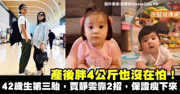 產後胖4公斤也沒在怕!42歲生第三胎,賈靜雯靠2招瘦下來