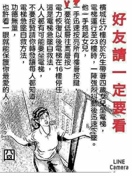 電梯下墜自救法謠言圖(圖翻攝自網路)