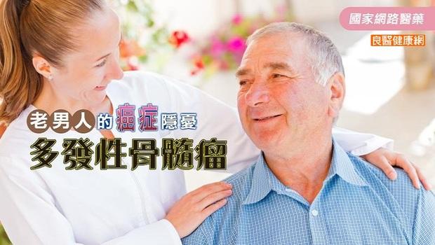 骨頭被侵蝕到千瘡百孔...復發率高,醫師:5症狀小心「骨髓瘤」