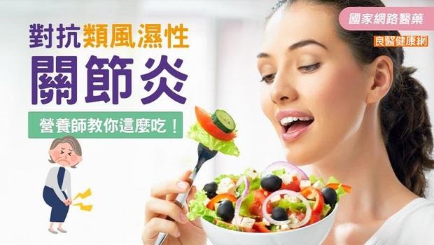 吃對「脂肪」改善類風濕性關節炎!營養師推薦5種脂肪,提高抗病力
