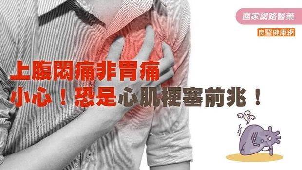 上腹部不適,竟是心肌梗塞前兆!醫師教你一招分辨,是胃還是心臟出問題