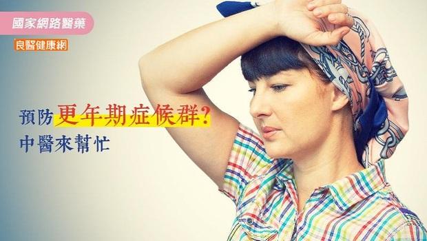 腎氣虛容易卵巢早衰!喝雞湯、按穴道...女中醫的3大腎虛解方