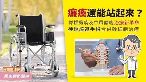 癱瘓可以重新站起來?離島狂醫:3種醫學技術,讓癱瘓的手腳能夠再次活動