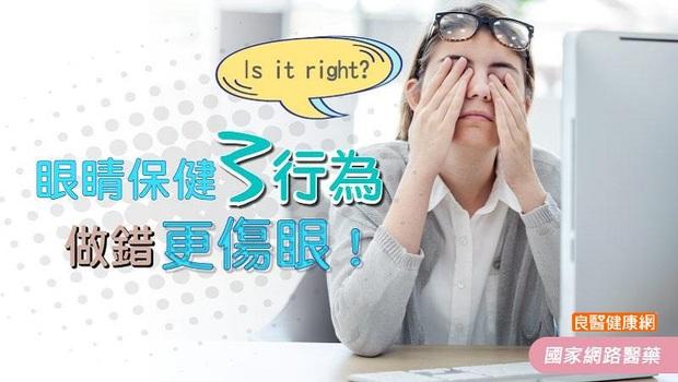 從小爸媽告誡「看綠護眼」原來是錯的!眼科醫師:別搞錯,重點應該是這件事