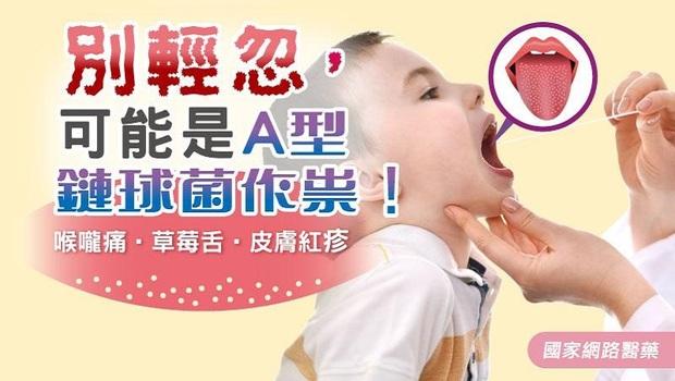 孩子秋冬發燒,可能不只是腸病毒!從舌頭看孩子是否感染「A型鏈球菌」