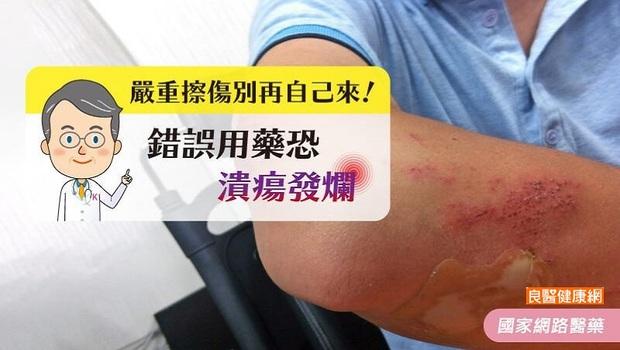 不想留疤用人工皮,反讓傷口潰瘍化膿!外科醫師:使用人工皮,要小心3件事