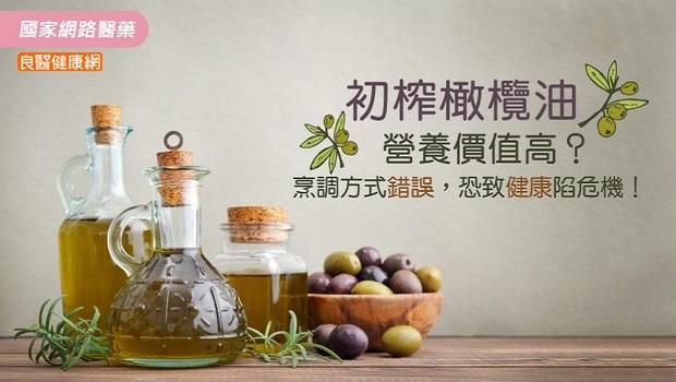 橄欖油很健康?沒注意到這一點,等於天天吃「回鍋油」,反讓心血管疾病風險飆高