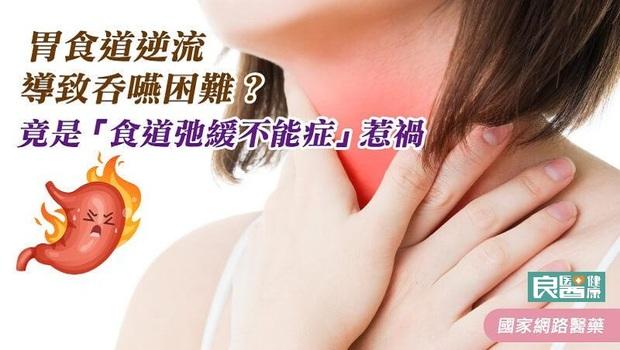 台灣每4人就有1人胃食道逆流!如果你吃藥也治不好,可能已經得了這5種疾病