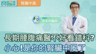 影片》長期腰痛治不好?原來是「腎臟中風」!醫師公開「護腎飲食」3大關鍵
