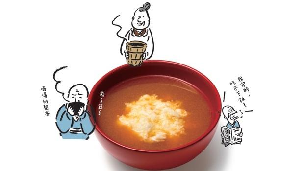 懶惰鬼的5分鐘早餐》加牛奶、醃梅子...日本獲獎料理家的7道「味噌湯」食譜,養顏美容又暖胃