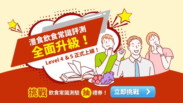 灃食飲食評測系統新升級:Level 4、Level 5正式上線! 更新飲食知識、挑戰評測就有機會獲得加菜金禮券!