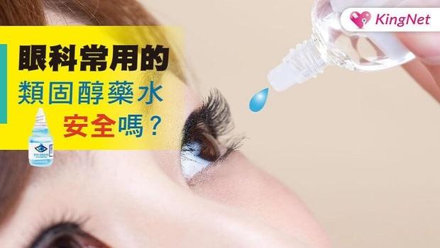 「眼藥水」用錯,竟導致角膜穿孔!眼科醫師:如果有「這成分」一定要小心,恐致白內障、青光眼