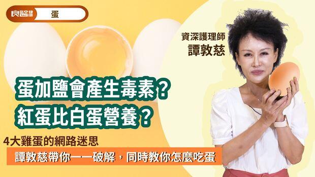 蛋加鹽會產生毒素?紅蛋比白蛋營養?4大雞蛋的網路迷思,譚敦慈帶你一一破解,同時教你怎麼吃蛋