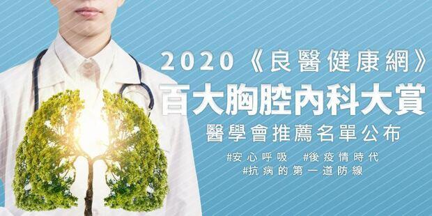 2020《百大胸腔內科大賞》之「專業推薦名單」出爐!