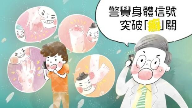 什麼是乾癬性關節炎─許仲瑤醫師來解答
