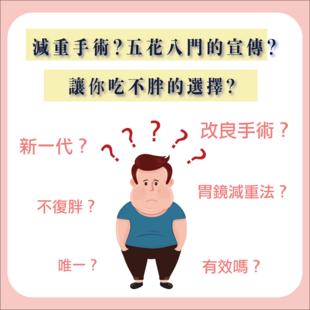 「首創術式」?「包瘦」?減重手術的五花八門宣傳你該信嗎?