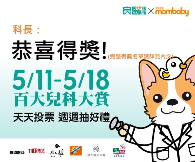 2020《百大兒科大賞》第二周抽獎公布 (5/11-5/18)