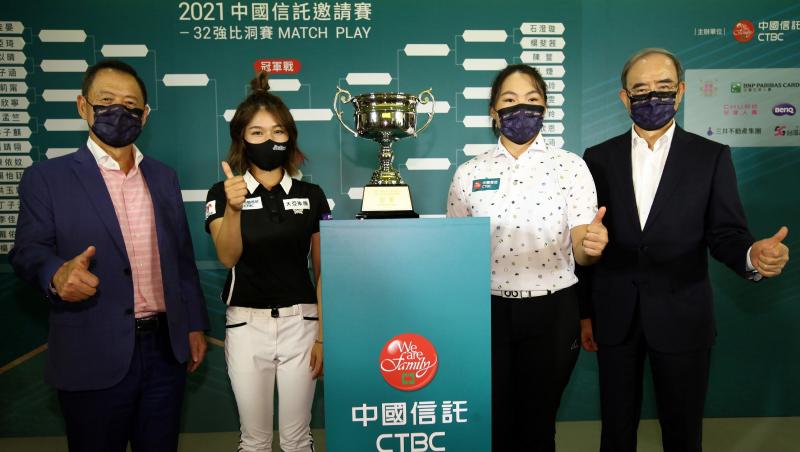 2021中國信託邀請賽9/24開打 首場臺灣女子職業高球比洞賽