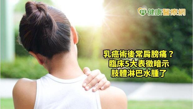 乳癌術後常肩膀痛? 這5大表徵暗示出問題了