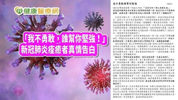 【武漢肺炎】「我不勇敢,誰幫你堅強!」 國內第十例即將出院