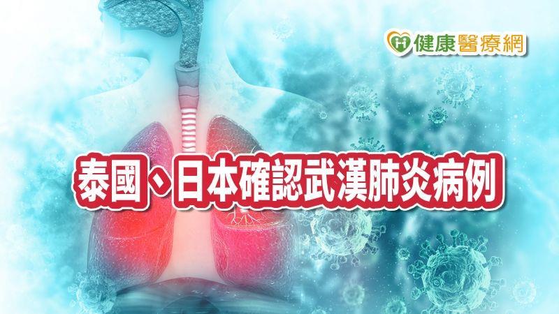 武漢新型冠狀病毒疫情延燒泰國、日本 旅遊警戒提升
