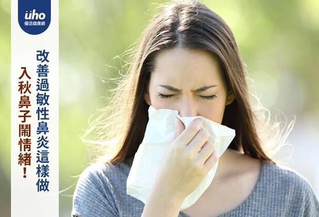 入秋鼻子鬧情緒!改善過敏性鼻炎這樣做