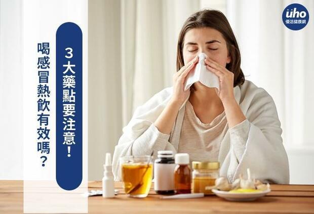 喝感冒熱飲有效嗎?3大藥點要注意!