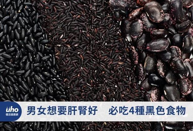 男女想要肝腎好 必吃4種黑色食物