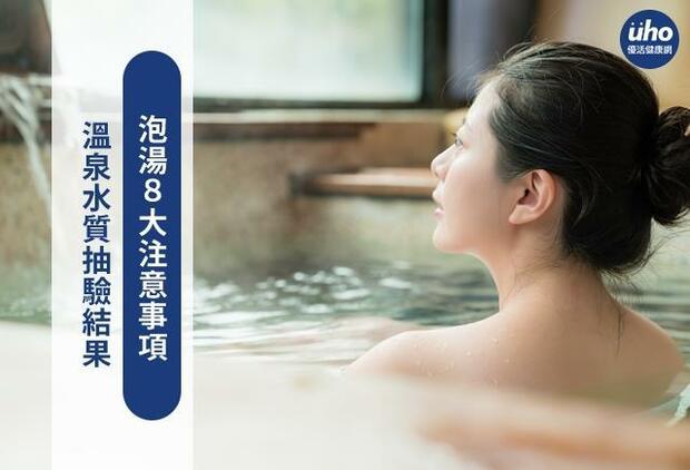 溫泉水質抽驗結果 泡湯8大注意事項