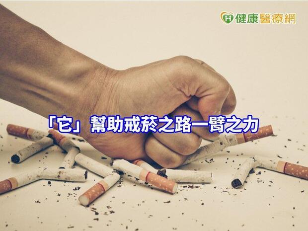 戒菸屢戒屢敗! 專業醫師提供你妙方