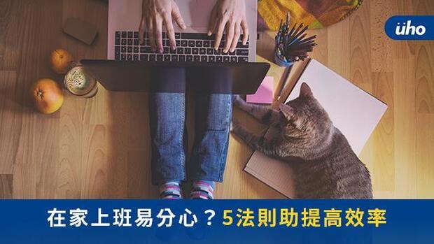 在家上班易分心?5法則助提高效率