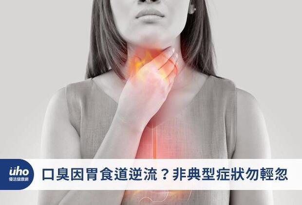 口臭因胃食道逆流?非典型症狀勿輕忽