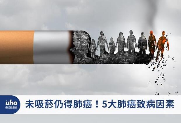 未吸菸仍得肺癌!5大肺癌致病因素