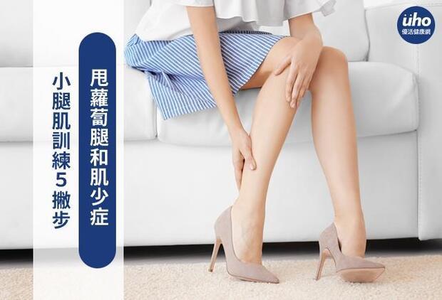 小腿肌訓練5撇步 甩蘿蔔腿和肌少症