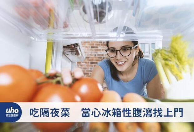 吃隔夜菜 當心冰箱性腹瀉找上門
