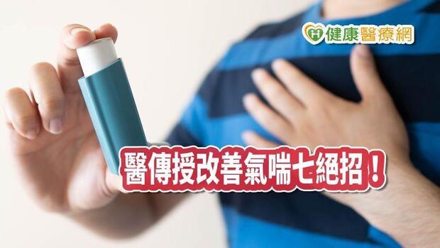 改善氣喘少用藥妥嗎? 胸腔科醫師傳授七大絕招