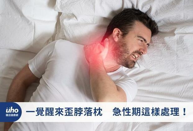 一覺醒來歪脖落枕 急性期這樣處理!