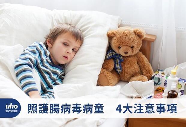 照護腸病毒病童 4大注意事項