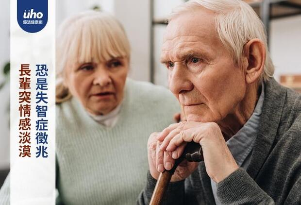 長輩突情感淡漠 恐是失智症徵兆