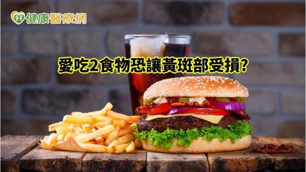 愛吃2食物不僅會變胖 還可能讓黃斑部受損