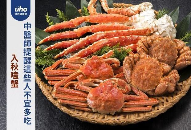 入秋嗑蟹 中醫師提醒這些人不宜多吃