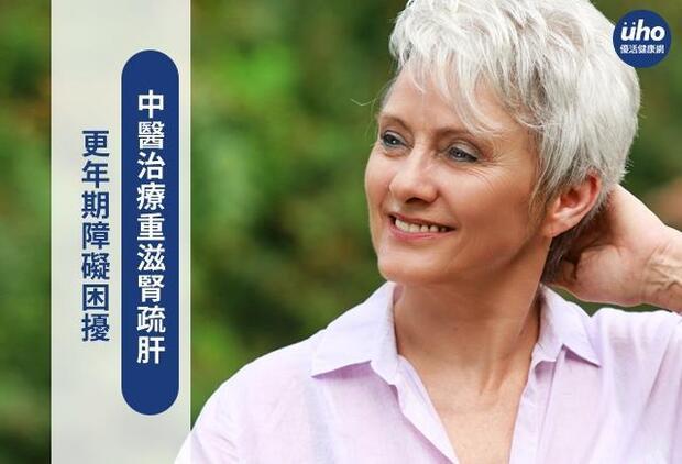 更年期障礙困擾 中醫治療重滋腎疏肝